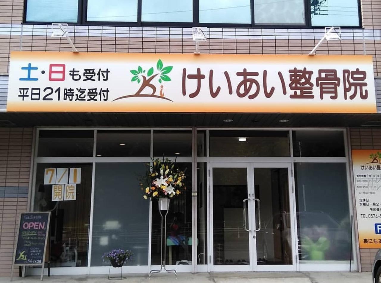 祝!7/1open『けいあい整骨院』(岐阜県可児市)
