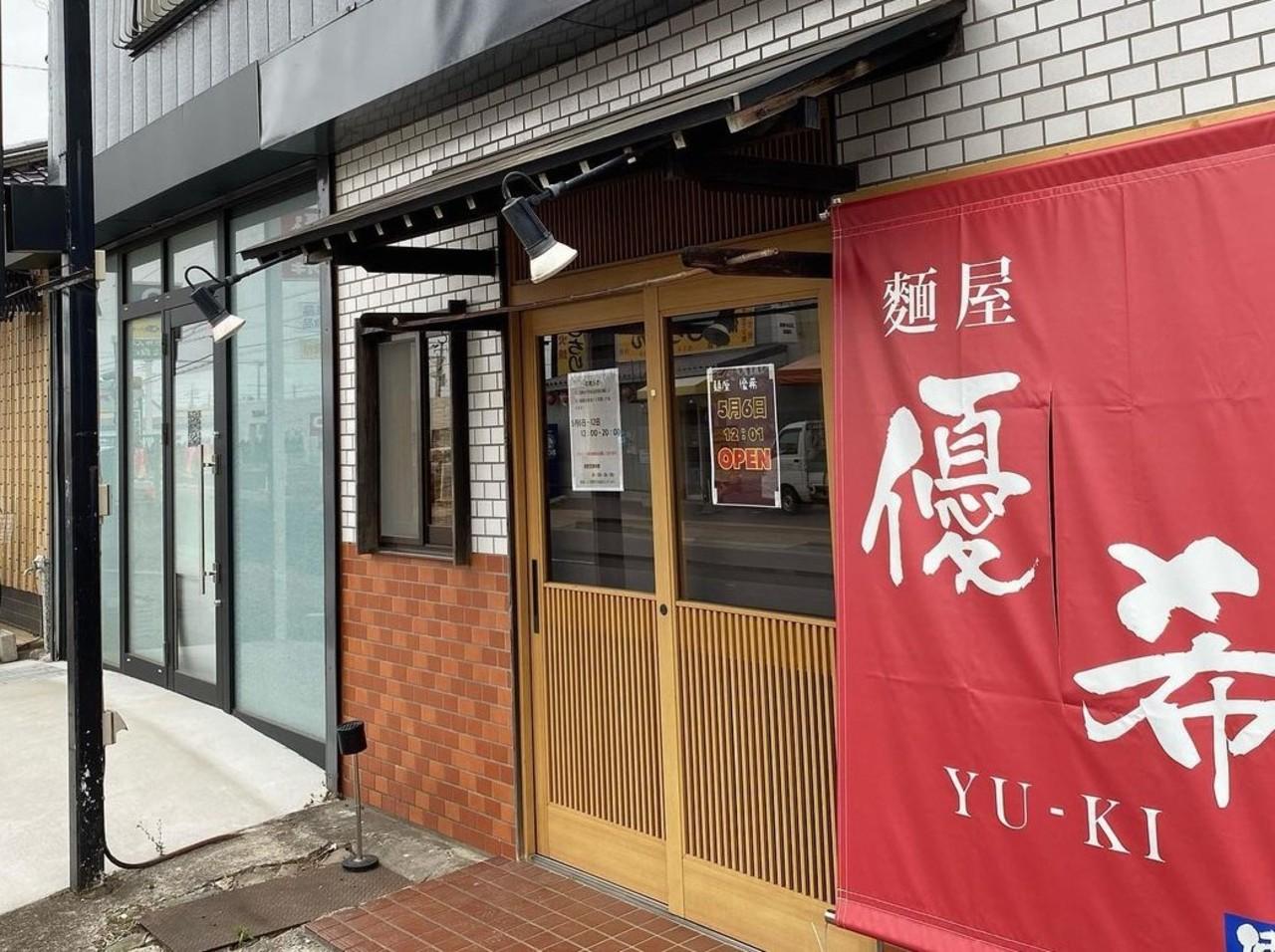 千葉県野田市尾崎に「麺屋優希」が本日オープンのようです。