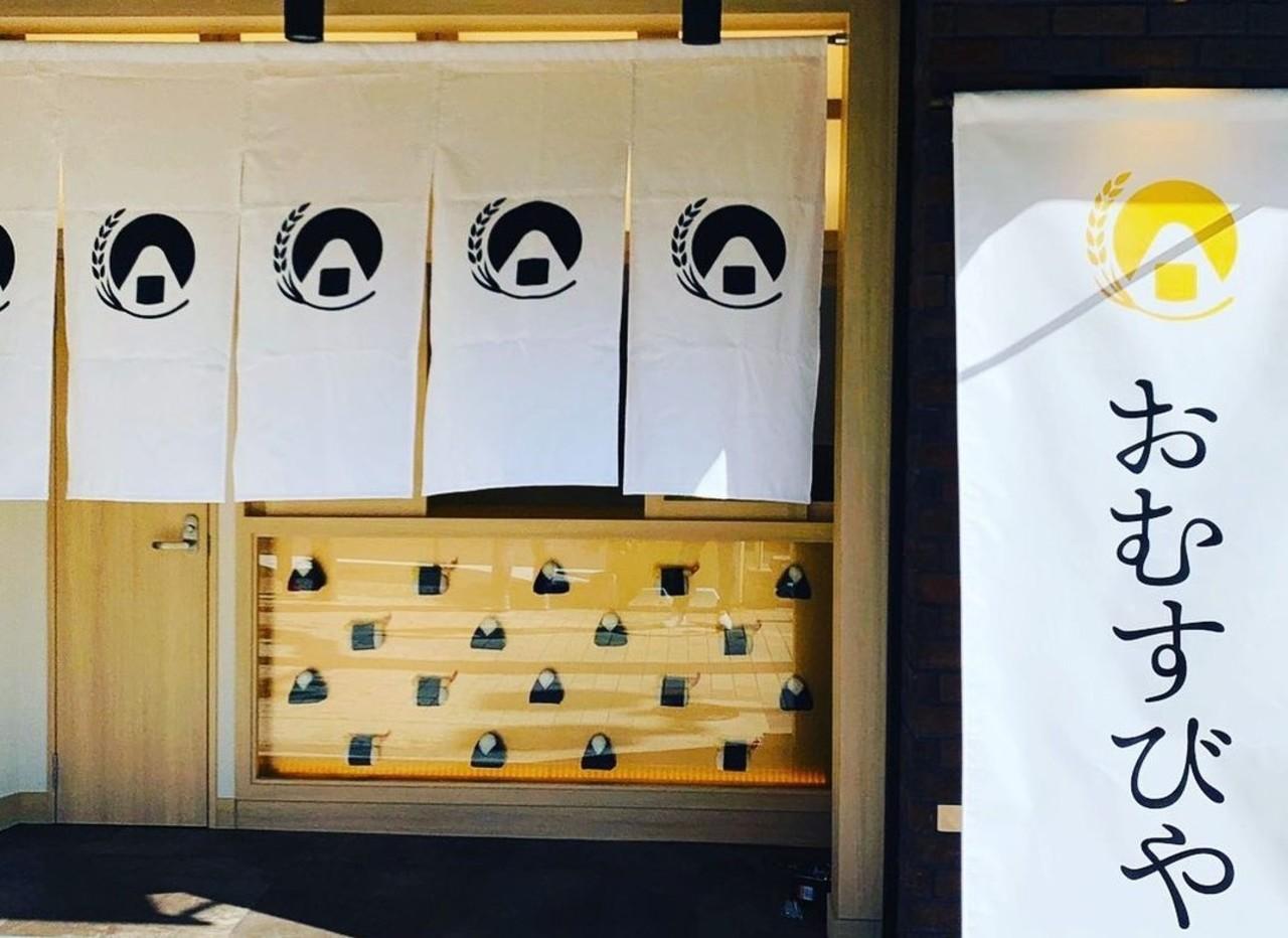 祝!2/12open『おむすび屋 神戸三ノ宮』テイクアウト専門店(神戸市中央区)