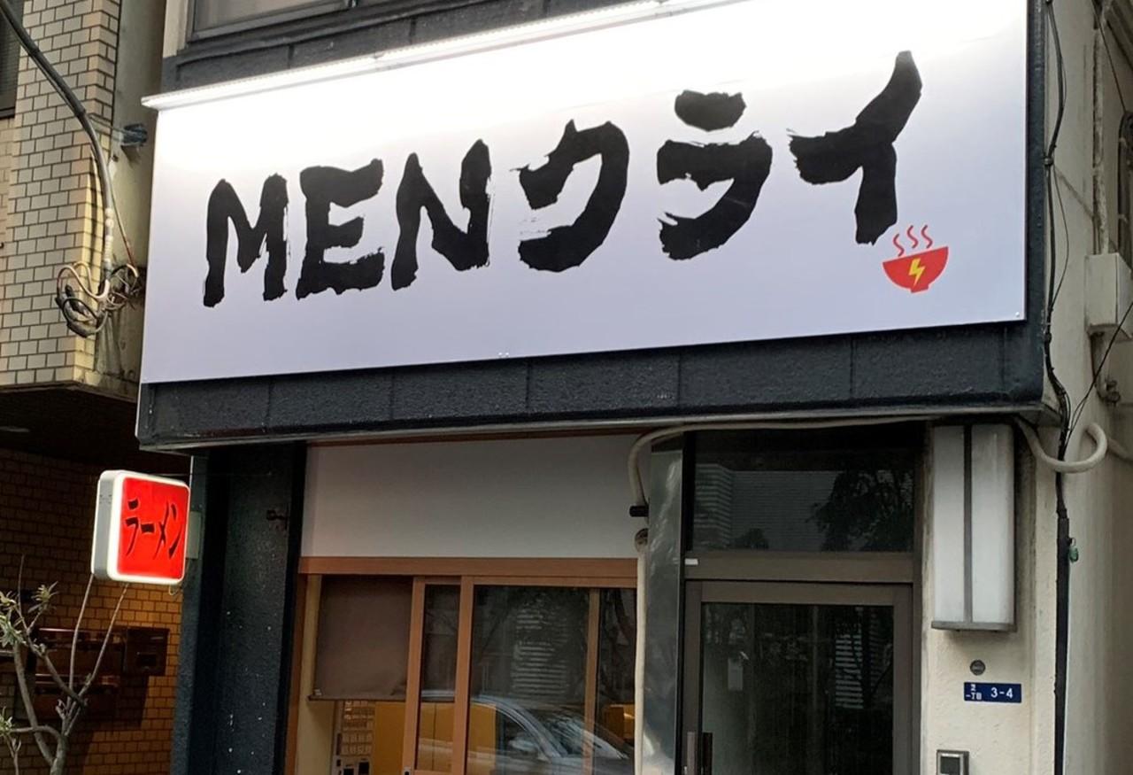 東京都港区芝1丁目にラーメン店「MENクライ」が昨日オープンされたようです。