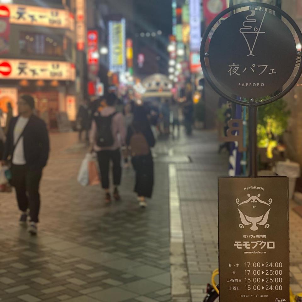夜パフェ専門店...東京都豊島区西池袋1丁目に「モモブクロ」オープン