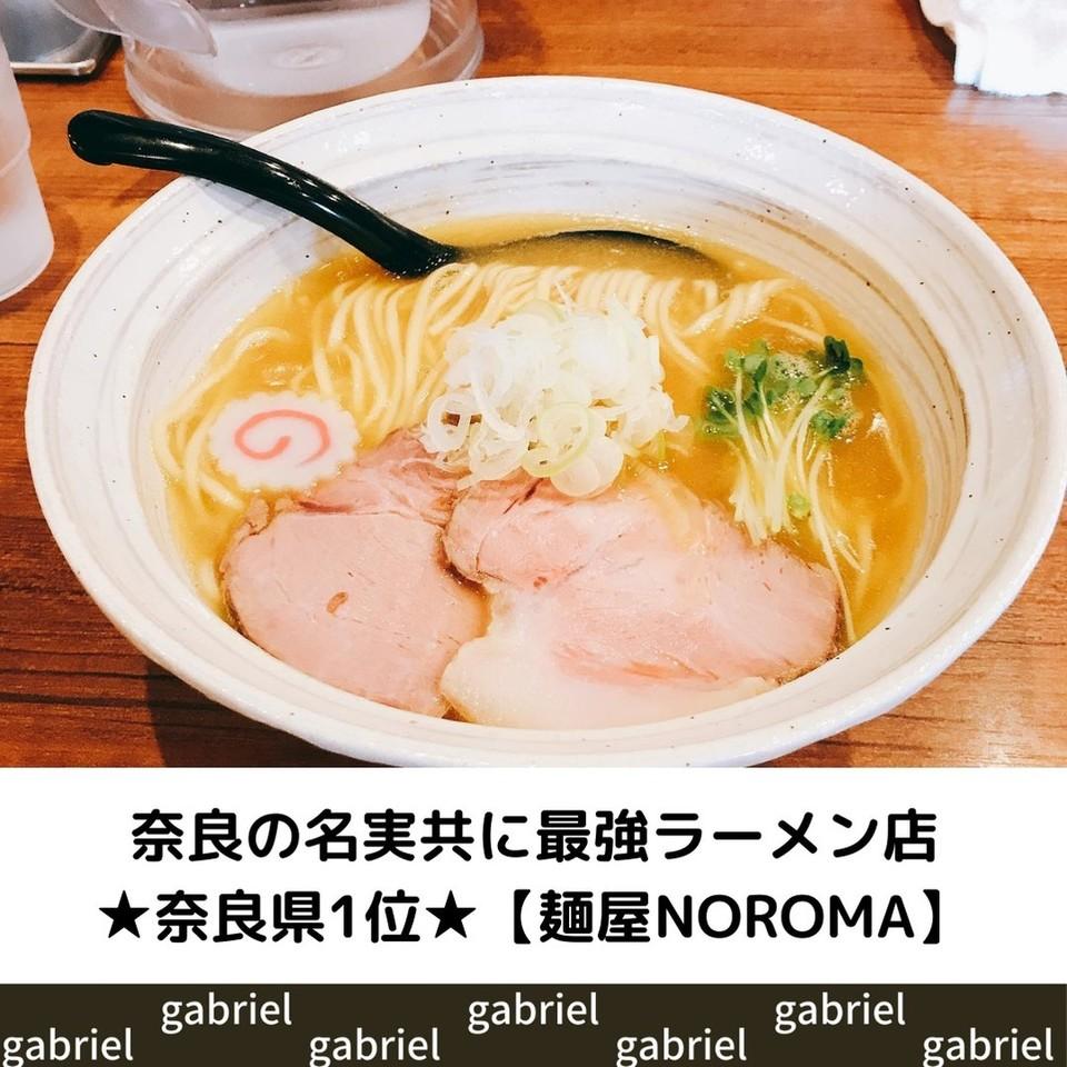 奈良県最強ラーメン店‼️