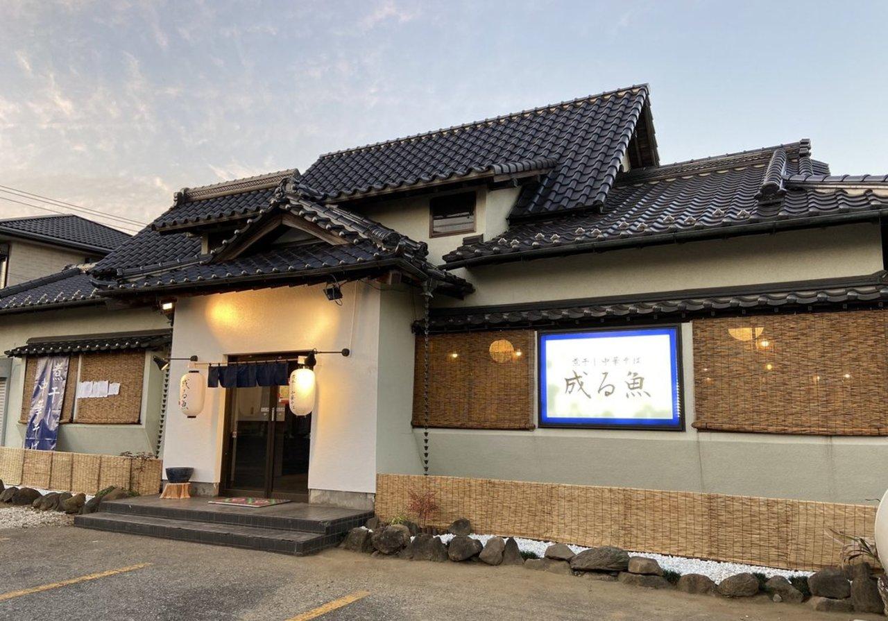 千葉県船橋市咲ヶ丘2丁目に「煮干し中華そば 成る魚」が本日オープンされたようです。