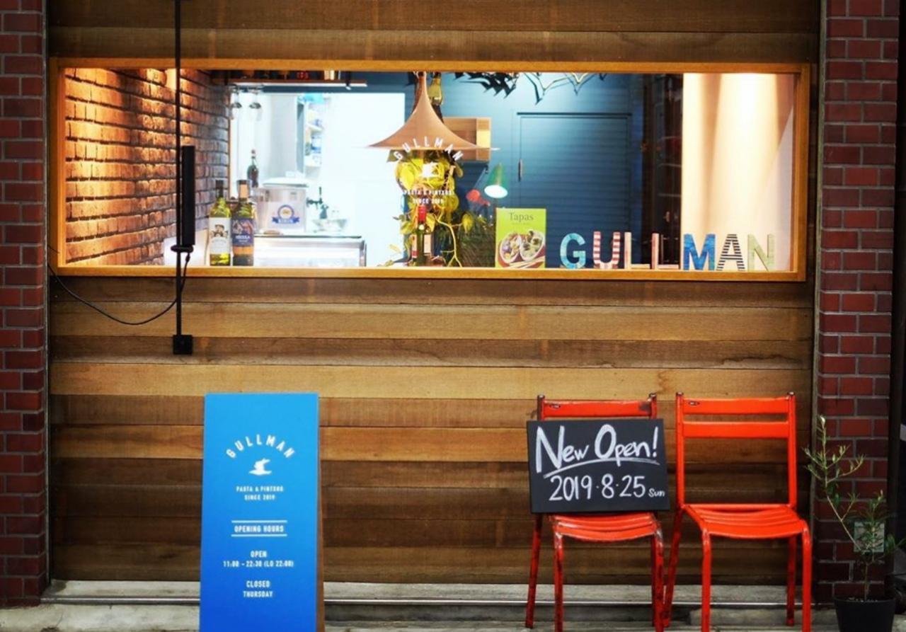小さなパスタとピンチョスのお店...京都市中京区の京都三条会商店街に『グルマン』本日オープン