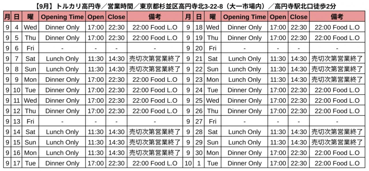 【トルカリ高円寺】9月の営業スケジュールです!
