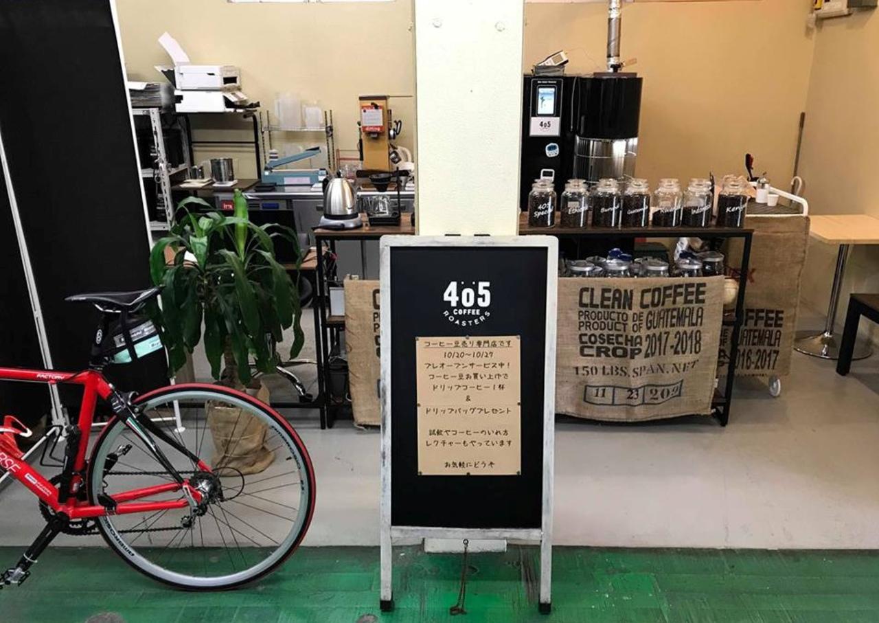 横浜の西前日用品市場内に自家焙煎「405コーヒーロースターズ」プレオープンされたようです。