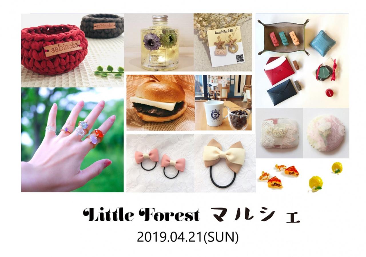 Little Forest マルシェ vol.01 「一緒につくると想い出ができる」