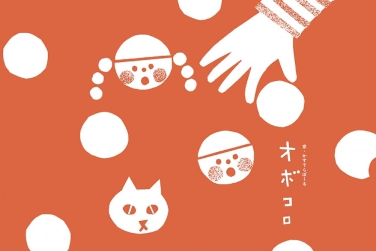京都市中京区の錦市場商店街にかすてらぼーる専門店「オボコロ」2月22日オープン!
