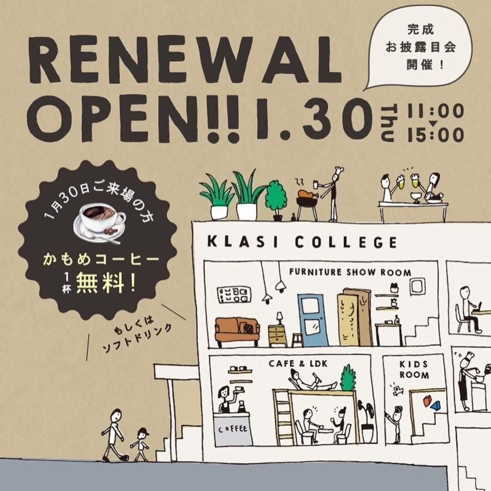 大阪市港区築港2丁目の複合施設「クラシカレッジ」が本日リニューアルオープンのようです。