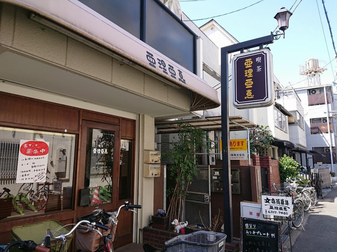 上新庄駅南口より徒歩数秒の喫茶店『亜理亜恵上新庄駅前店』。。。