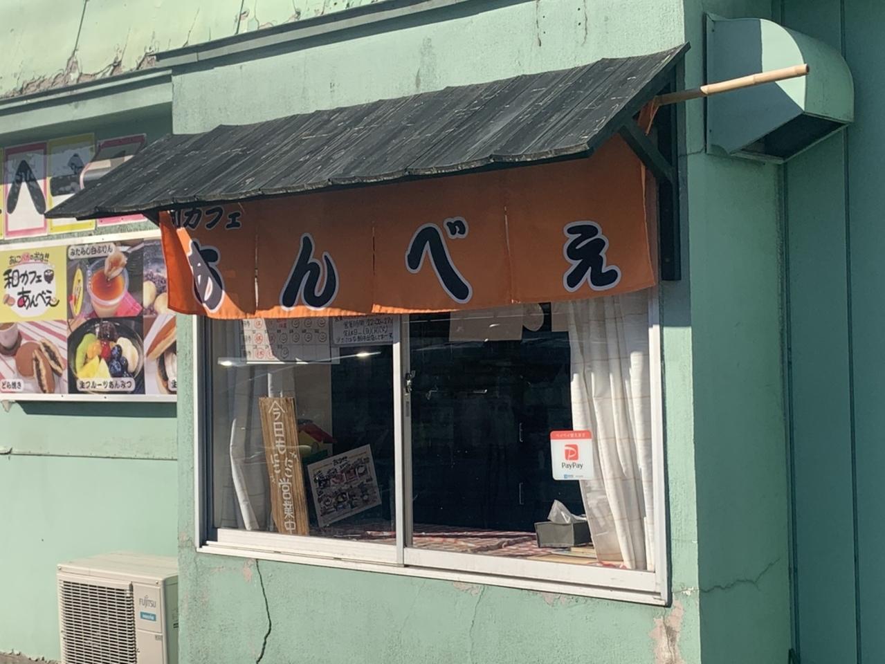 【八戸市中居林】「和カフェ あんべぇ」 21.6.3から営業再開しました!