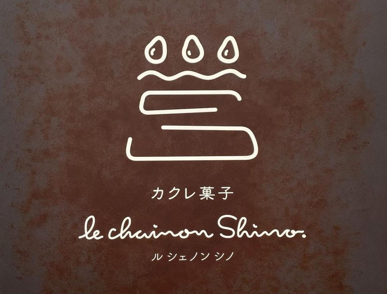 祝!1/14open『カクレ菓子 ル シェノン シノ』ケーキとデザート(島根県出雲市)