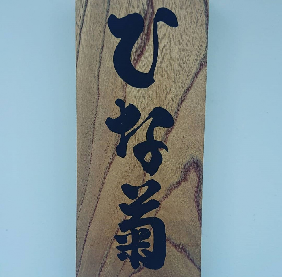 大阪のJR玉造駅近くに金久右衛門新ブランド「ひな菊」が昨日よりプレオープンされているようです。