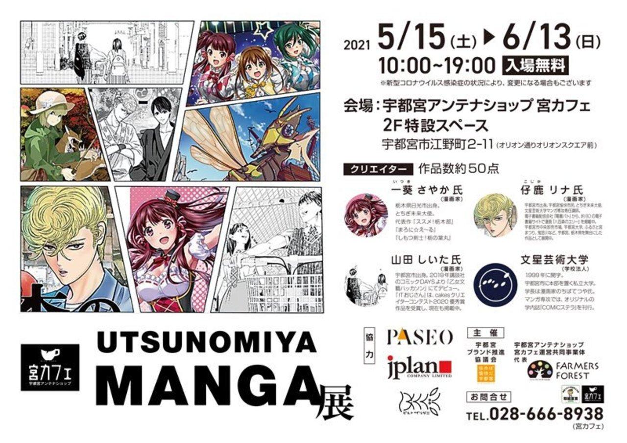 「宮カフェ UTSUNOMIYA MANGA展」が開催中