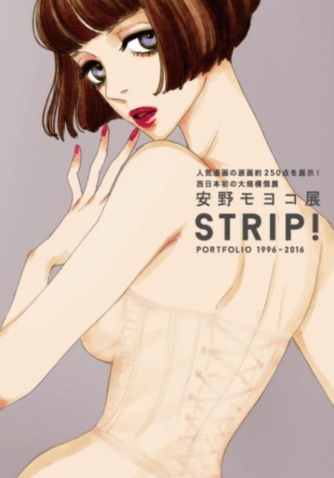 安野モヨコ展 STRIP! PORTFOLIO 1996-2016