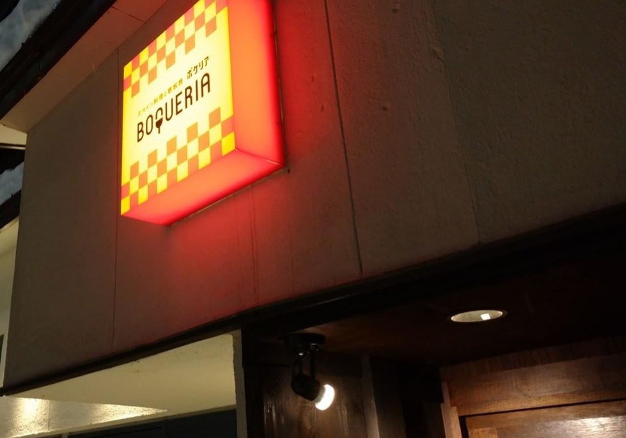 スペイン料理と鉄板焼き...北海道札幌市中央区南3条西7丁目に「ボケリア」本日オープン