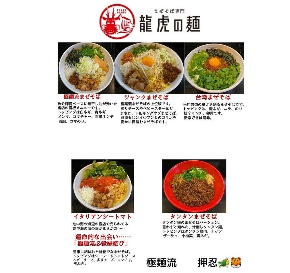 東京都葛飾区亀有にまぜそば専門店「龍虎の麺」が本日グランドオープンのようです。