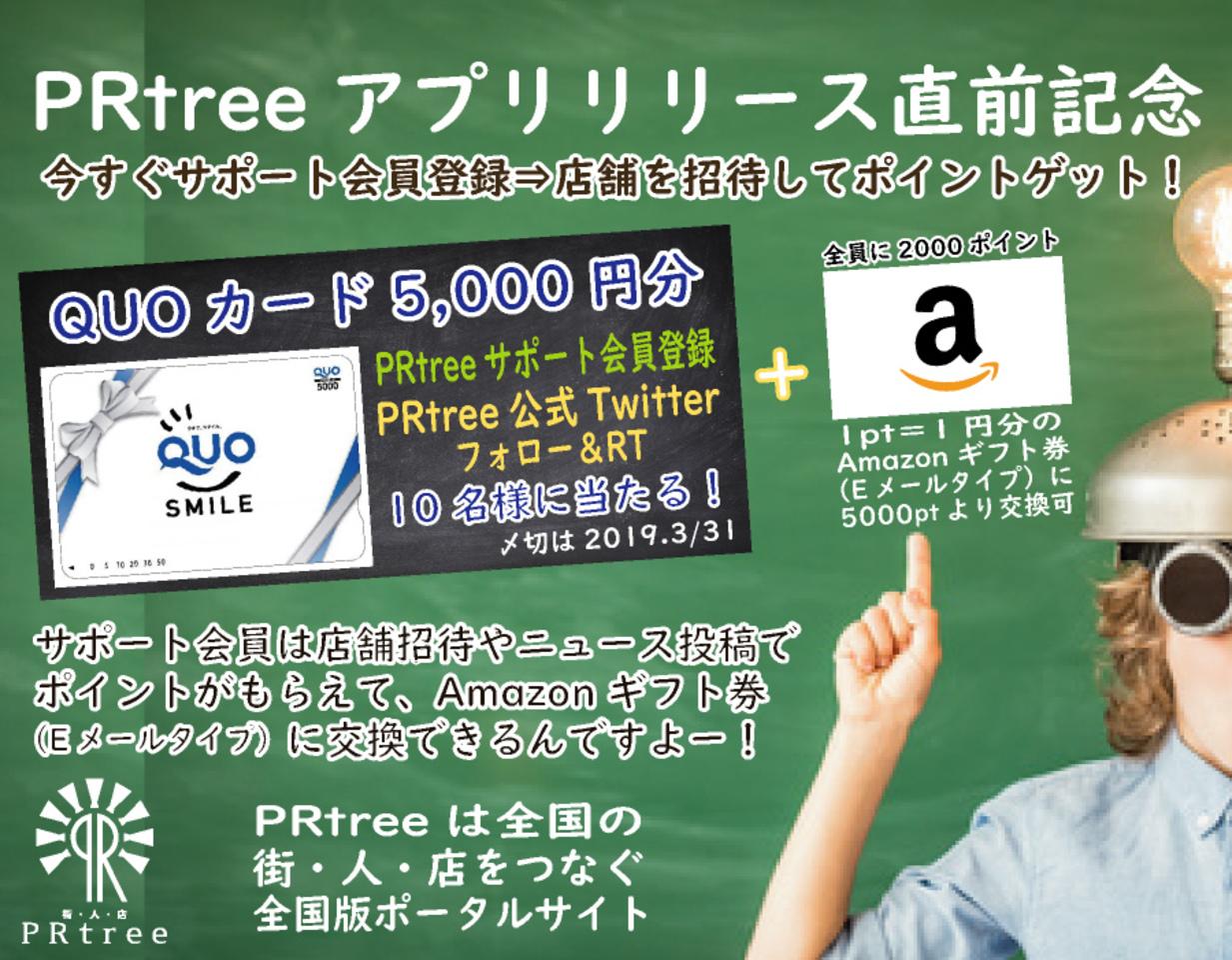 PRtreeアプリリリース直前記念キャンペーン!
