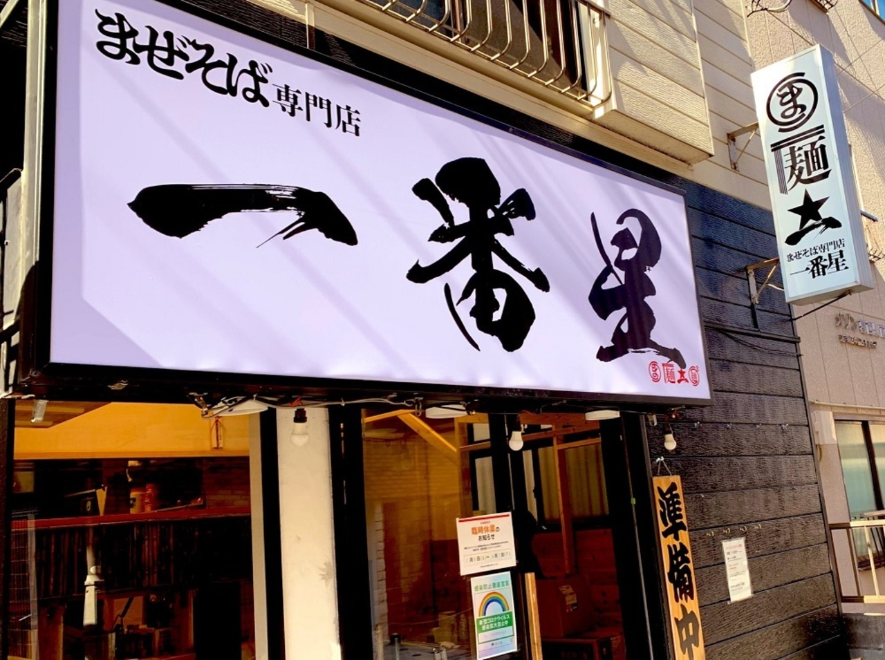 東京都江戸川区中葛西3丁目にまぜそば専門店「一番星」が本日グランドオープンされたようです。