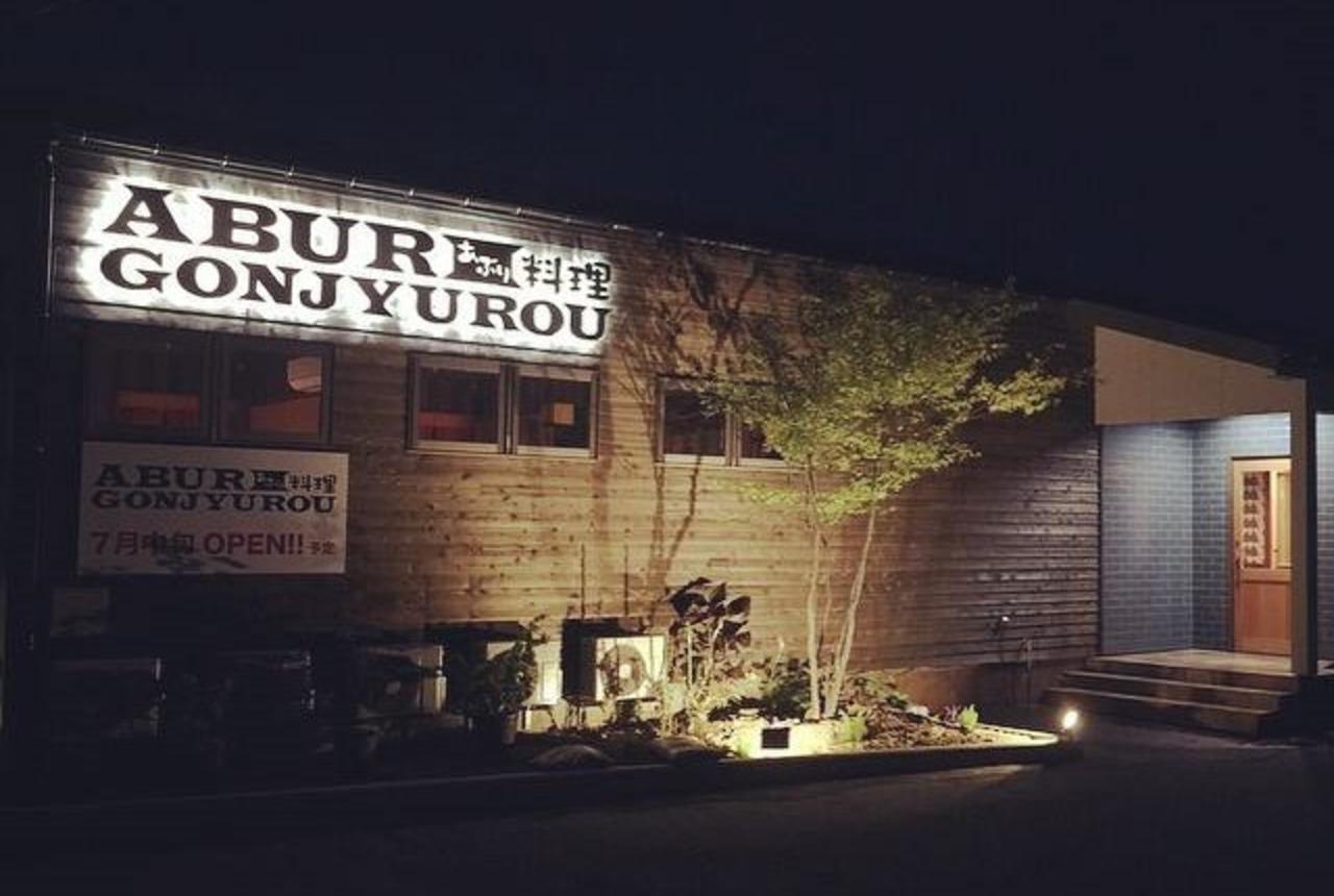 燕市井土巻に「あぶり料理の権十楼 県央店」本日グランドオープン!