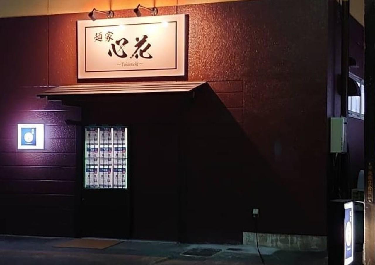 福島県伊達市長岡に「麺家 心花」が明日プレオープンのようです。