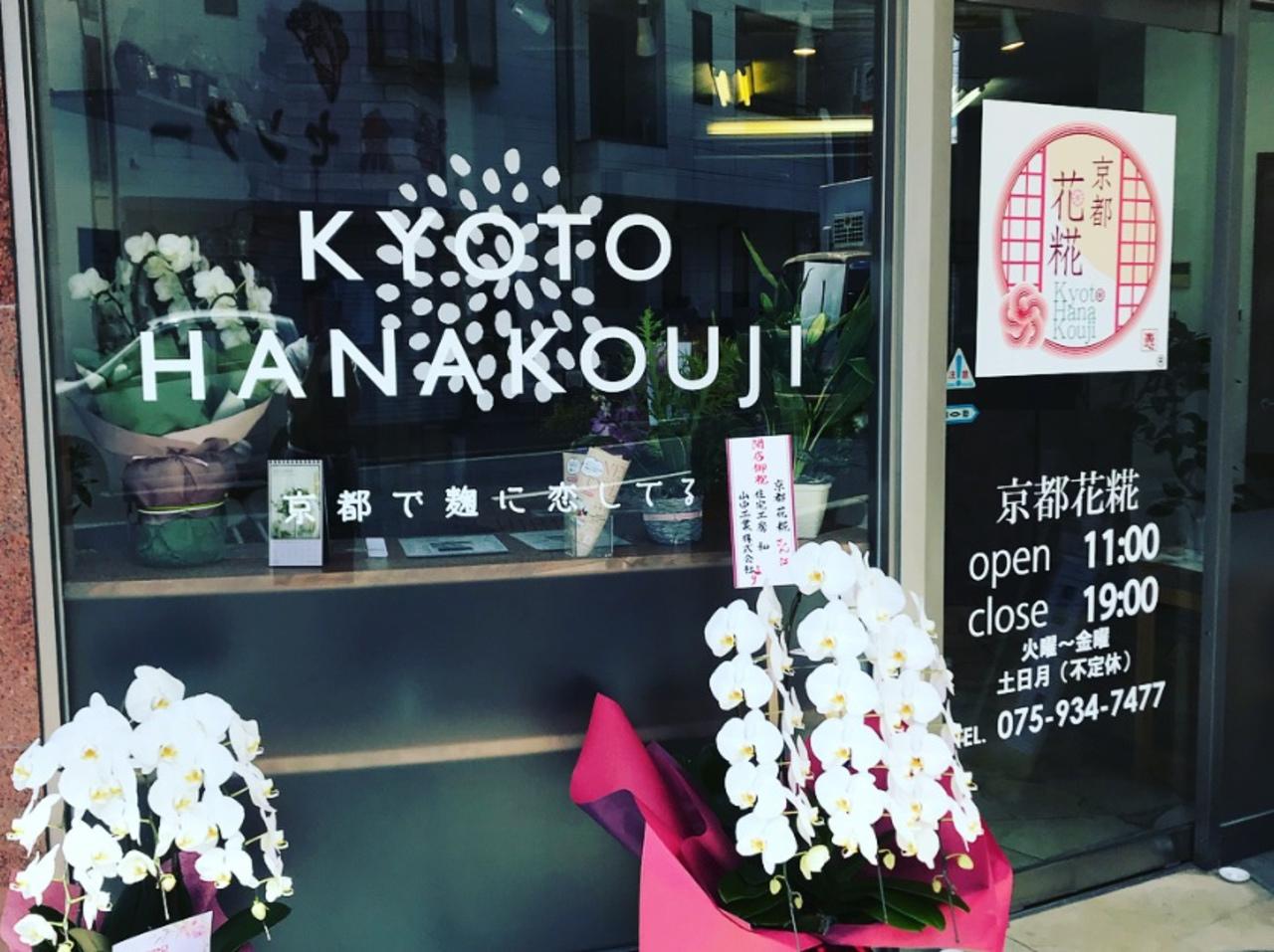 カラダによろこぶ麹レシピのお店...東向日駅近く「京都花糀」オープン