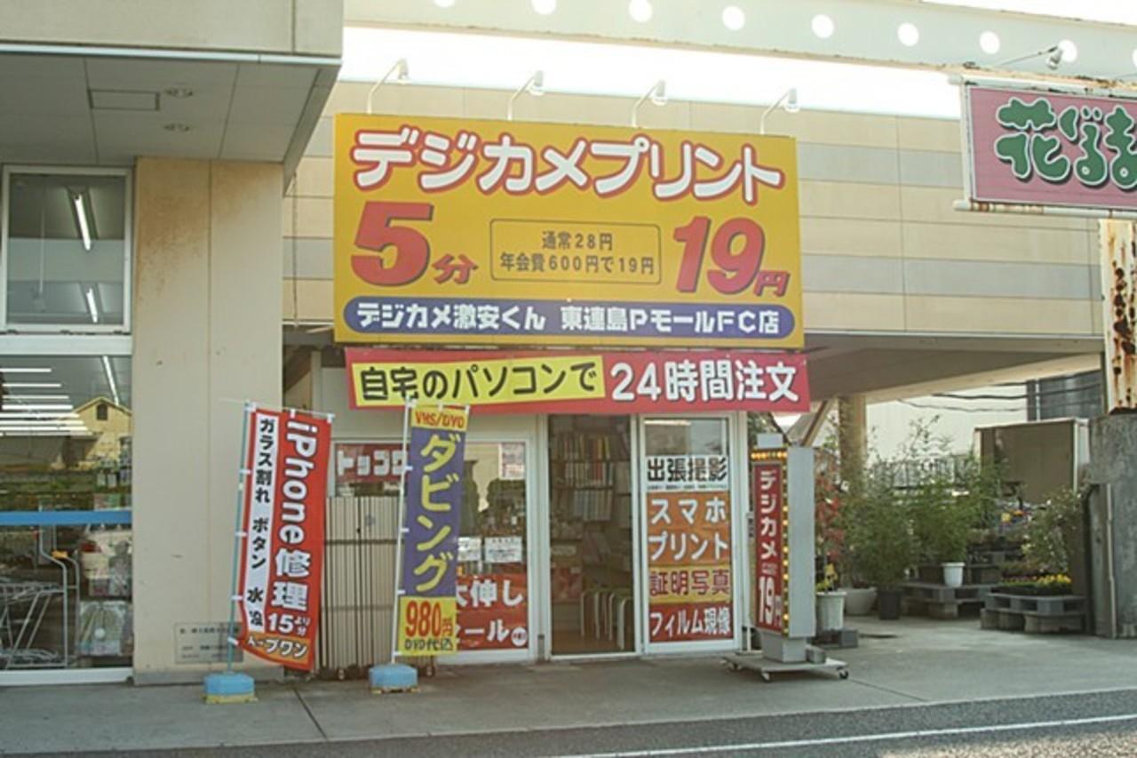 33202トップワン 東連島Pモール店