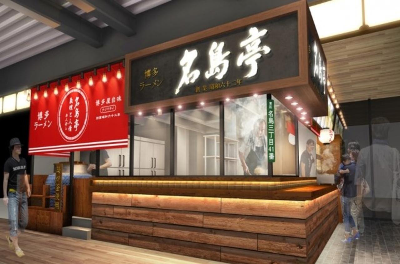 関西初出店!福岡の豚骨ラーメン店「名島亭エビスタ西宮店」10月29日グランドオープン!