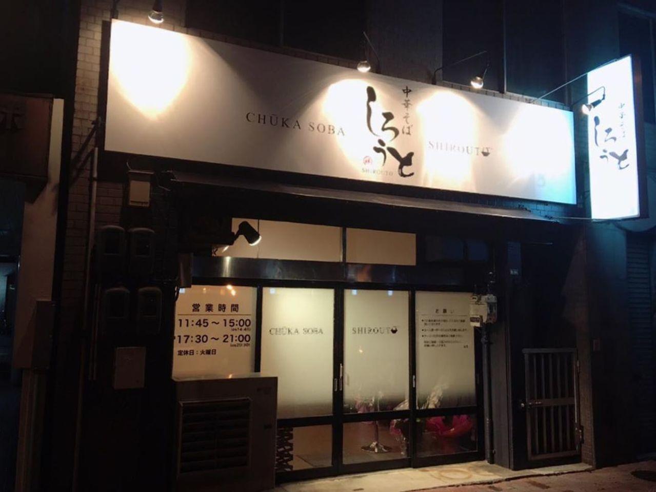 岡山県岡山市北区中山下1丁目に「中華そば しろうと」が本日移転グランドオープンのようです。