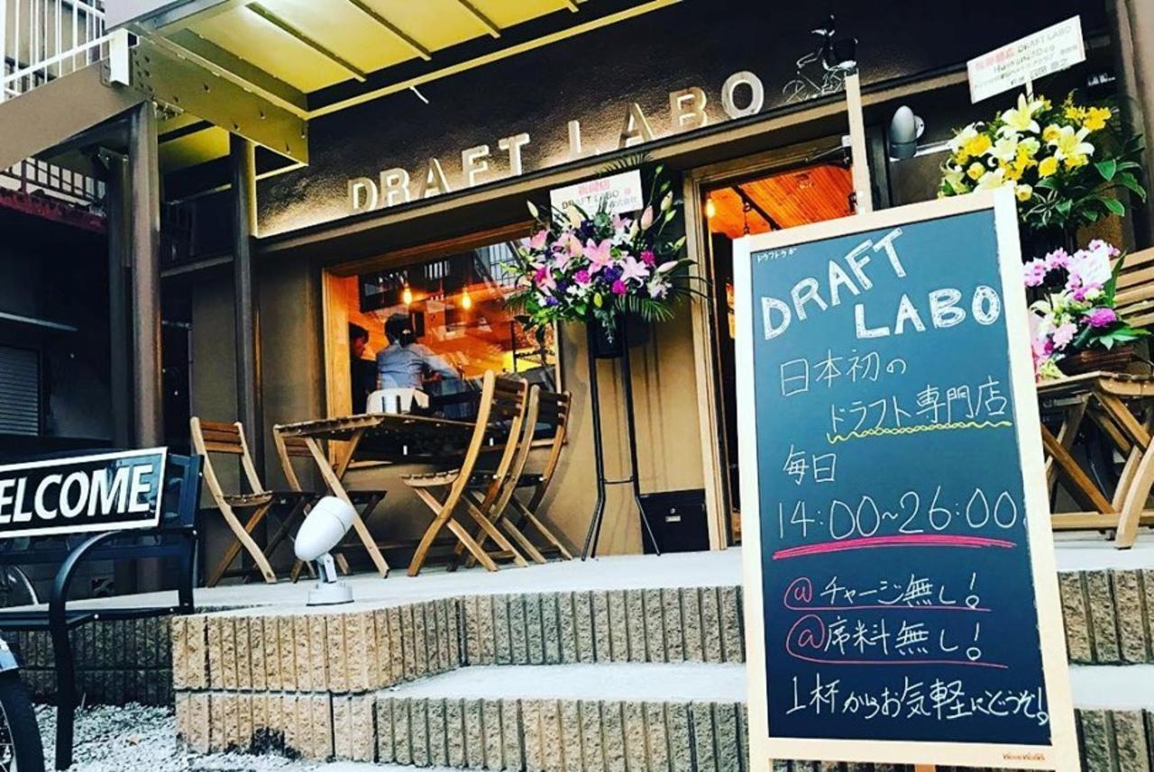 樽生で楽しむドラフト専門店...埼玉県所沢市東町に『ドラフト ラボ』オープン