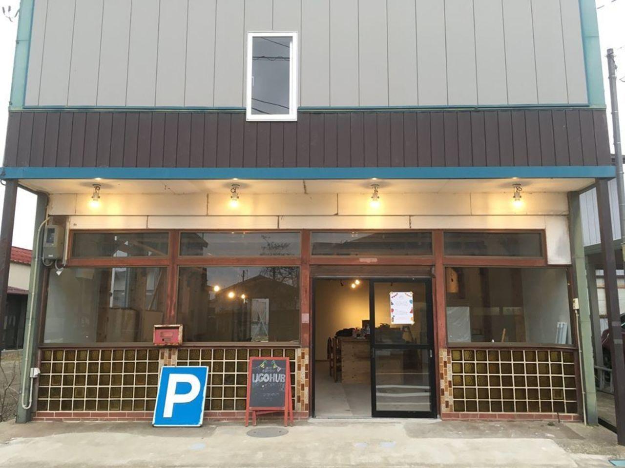 遊ぶように生きる空間。。秋田県雄勝郡羽後町西馬音内本町に宿&喫茶『ウゴハブ』4/25オープン