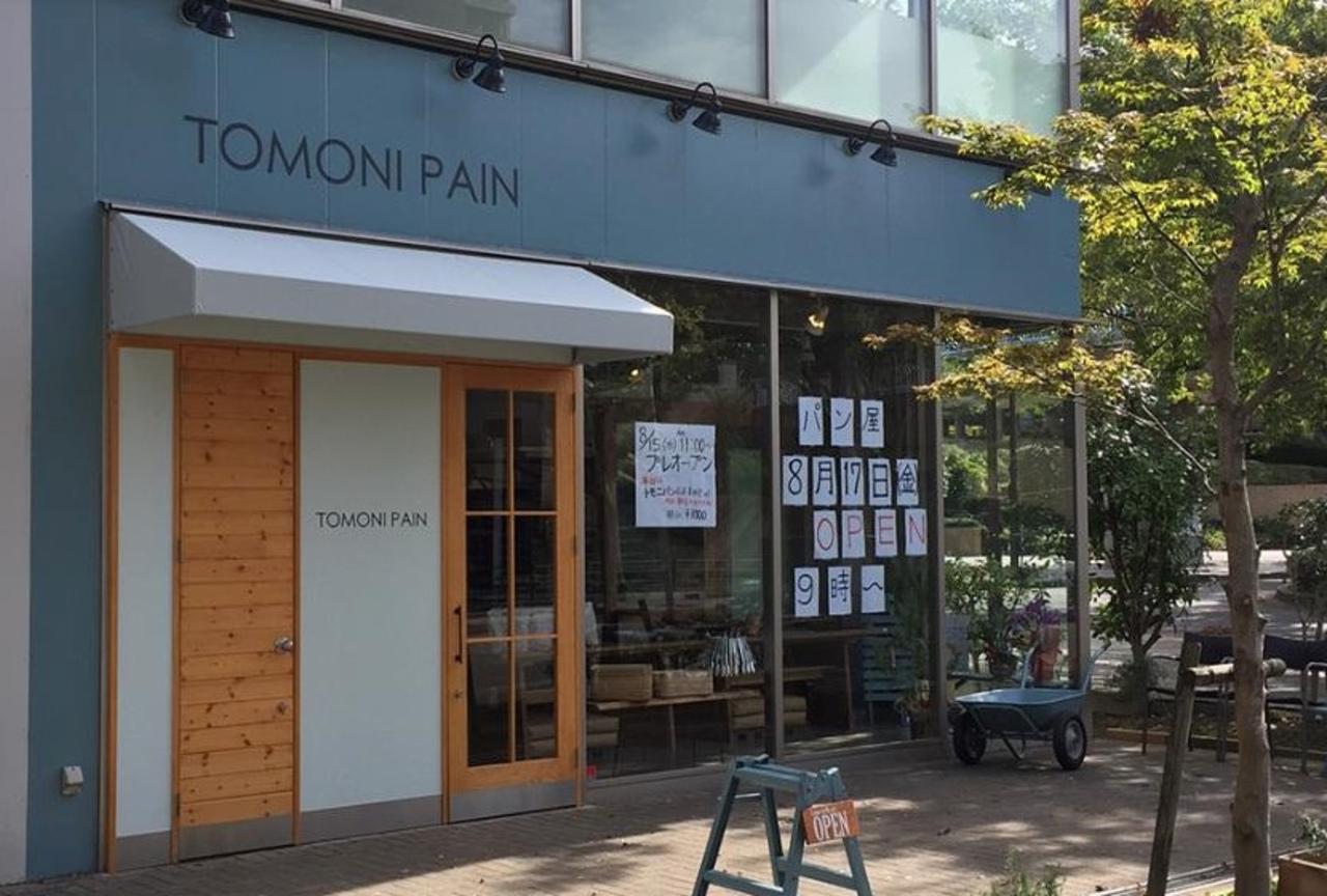 パンの世界大会優勝...成田市赤坂に『トモニパン」本日グランドオープン。