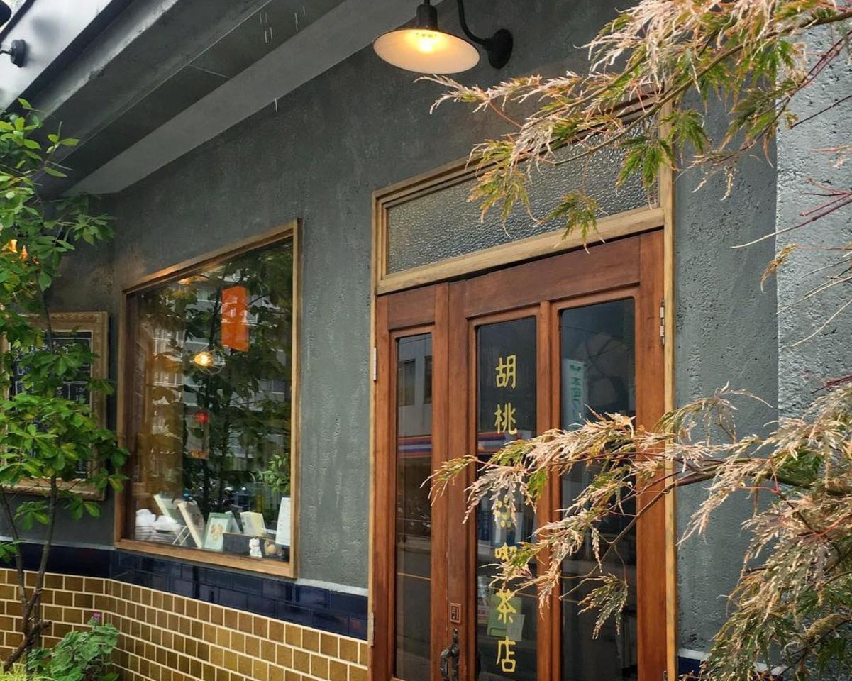 クルミドコーヒーのふたつめのお店。。東京都国分寺市本町2丁目の『胡桃堂喫茶店』