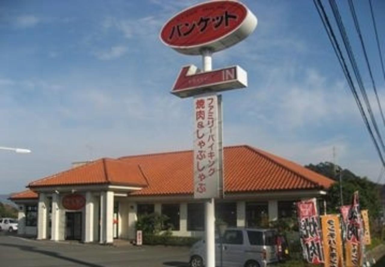 長崎 時津町野田郷の手作りグルメバイキング「バンケット」8/31に閉店になるようです。