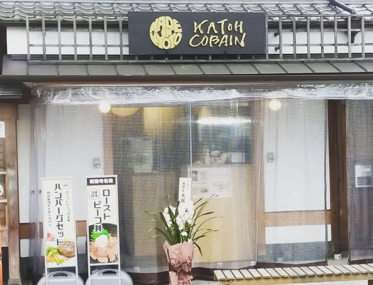 京都市左京区浄土寺東田町に「カトー コバーン」が12/1オープンされたようです。