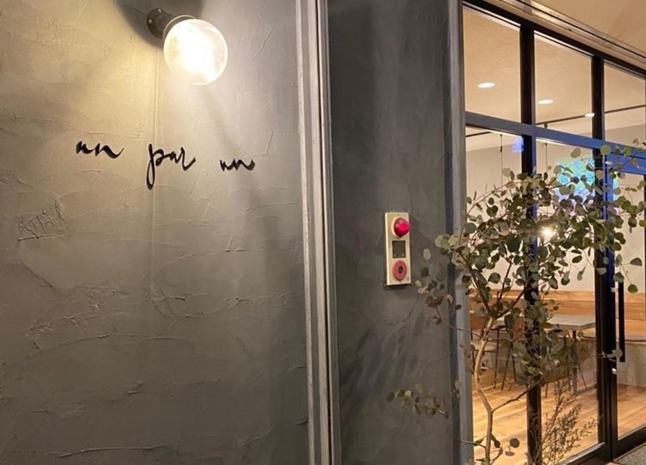 1つ、1つ丁寧に。。山梨県中央市若宮にブラッスリー『アンパルアン』明日~プレオープン