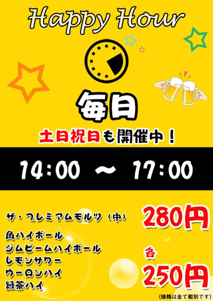 【期間限定】毎日ハッピーアワー開催中!