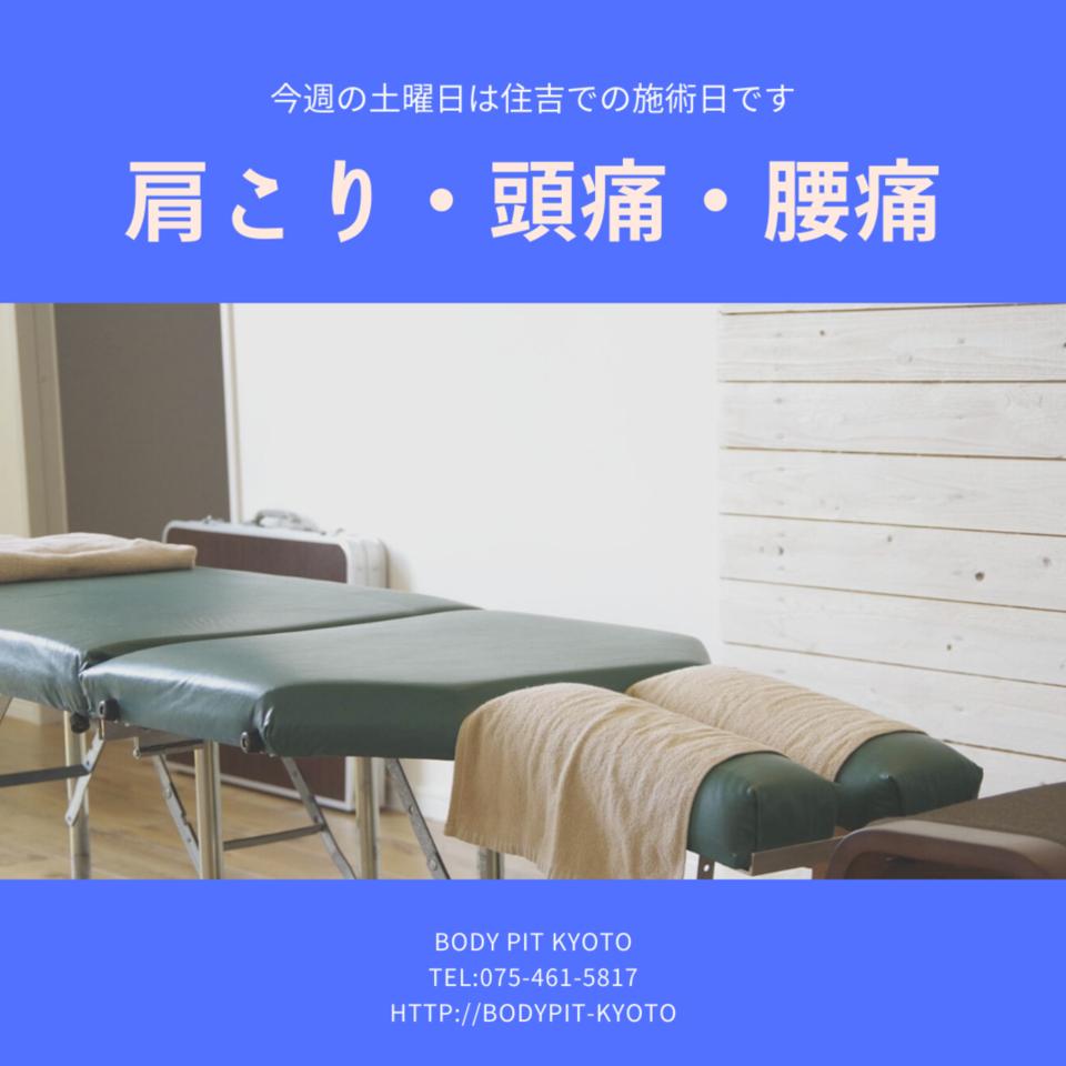 住吉・京都二箇所で施術します!