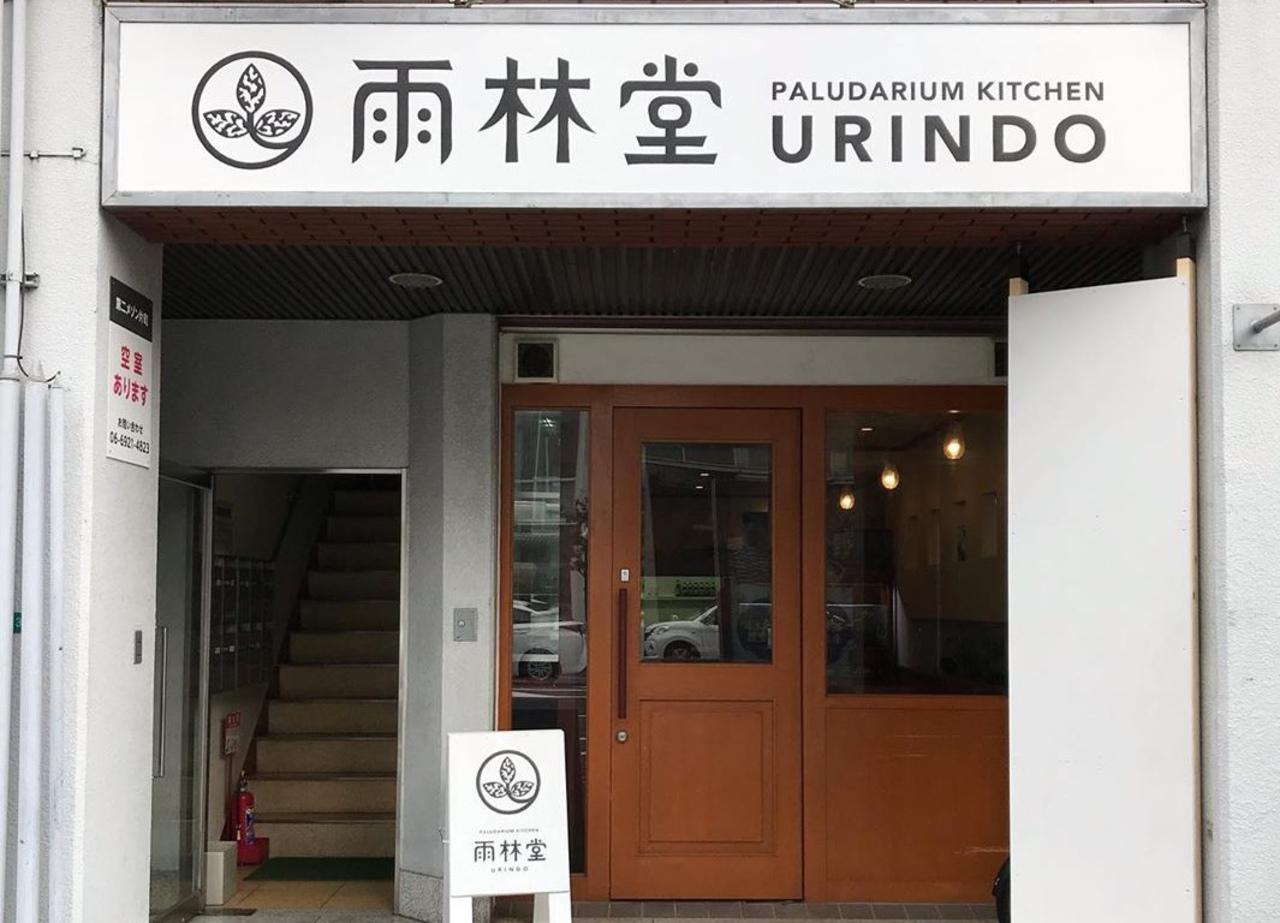 大阪市都島区片町1丁目にパルダリウムキッチン「雨林堂」が7/24~プレオープンされているようです。