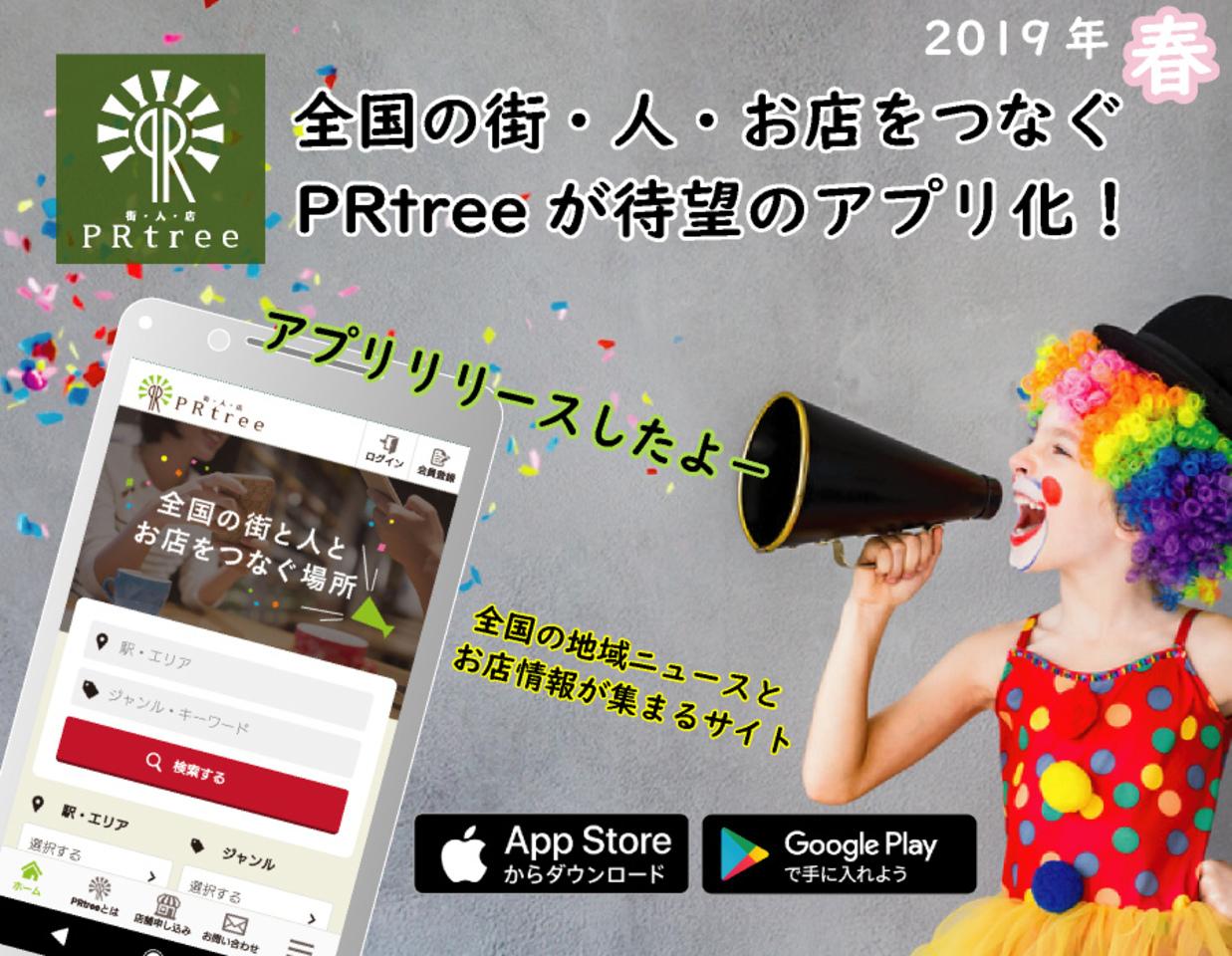『PRtree』iOS・Androidアプリをリリースしました。