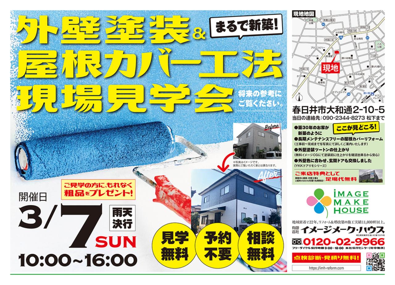 【リフォーム&増改築】3/7 春日井市大和通にて現場見学会を開催!