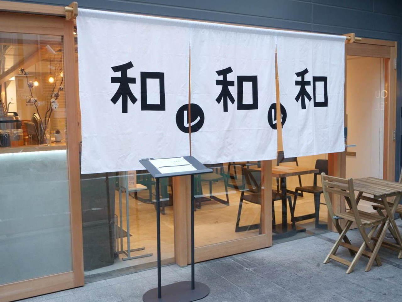 大阪市中央区久太郎町3丁目に和カフェ「和レ和レ和」11月20日リニューアルオープン!