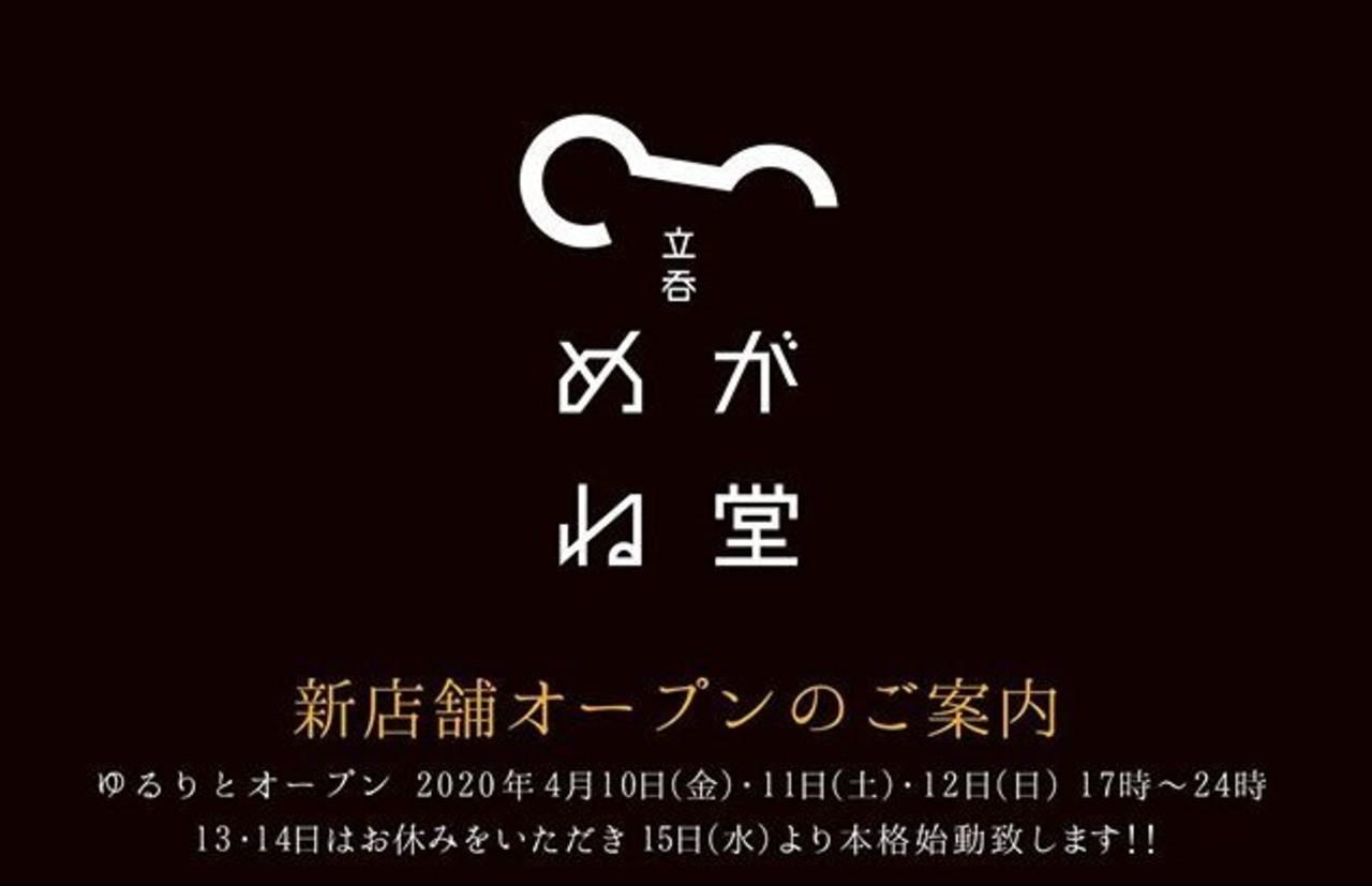 大阪市中央区谷町6丁目に「立呑めがね堂」が本日グランドオープンのようです。