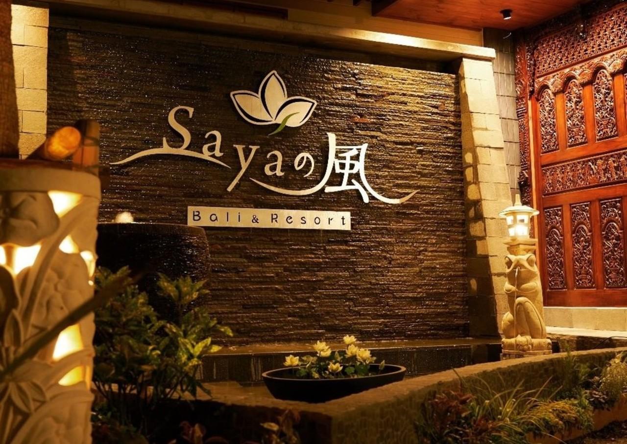 三重県鳥羽市のバリ風リゾートホテル『Sayaの風』