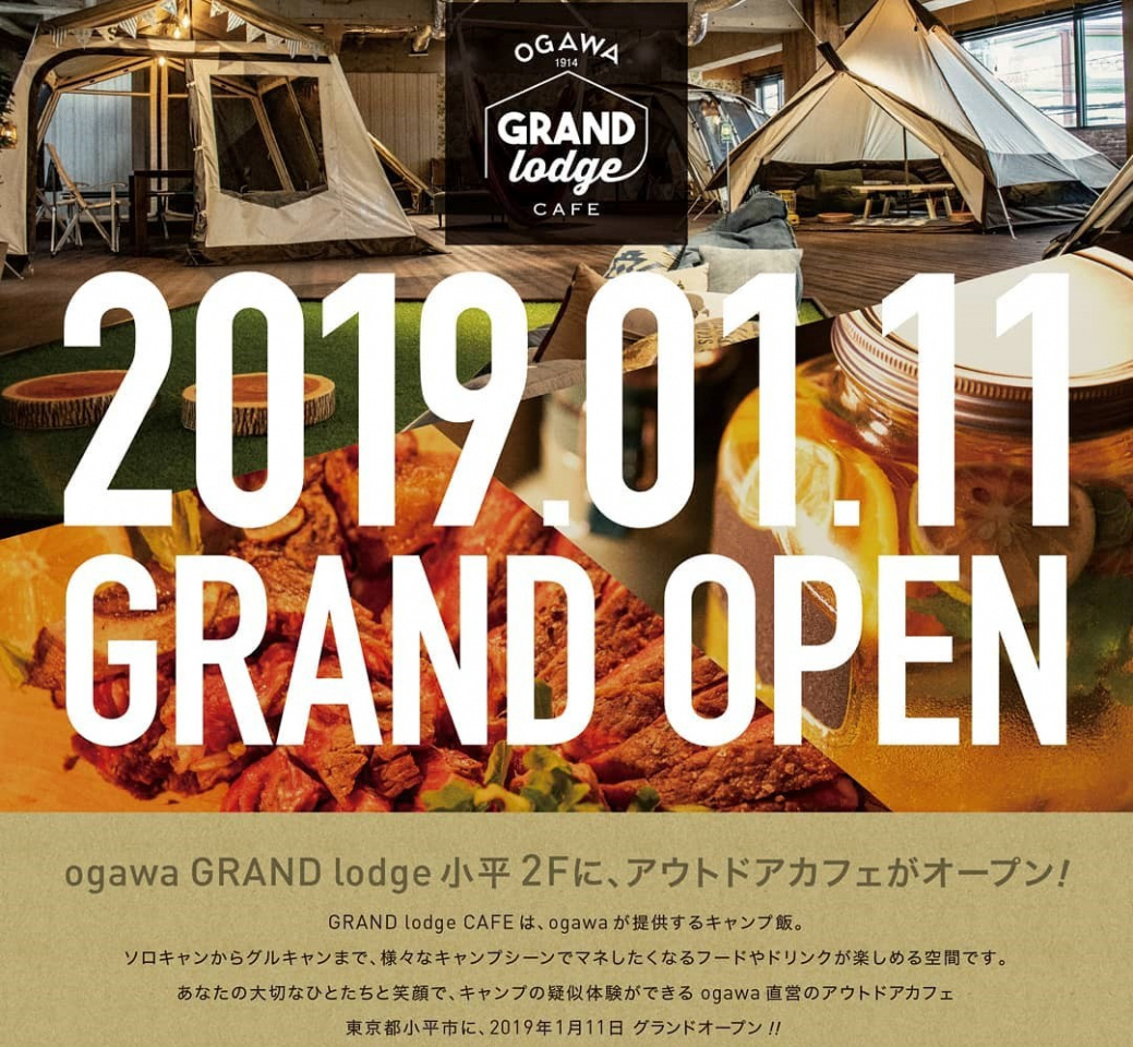 アウトドアカフェ...東京都小平市花小金井に「グランドロッジカフェ」来年1/11グランドオープン