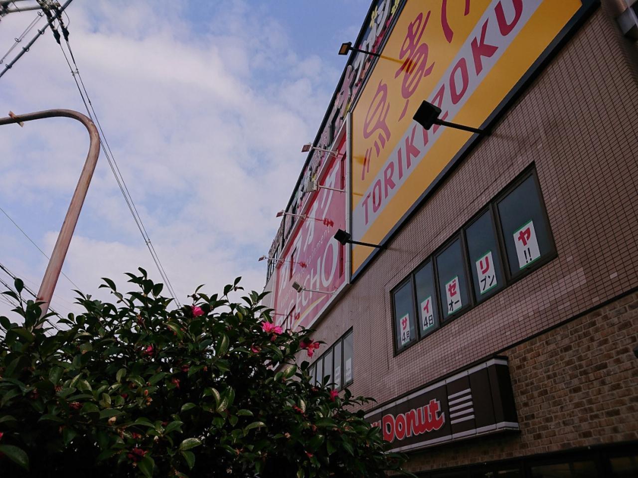 上新庄駅南口前のミスタードーナツの上に『サイゼリヤ』が4月4日オープンのようです。。。