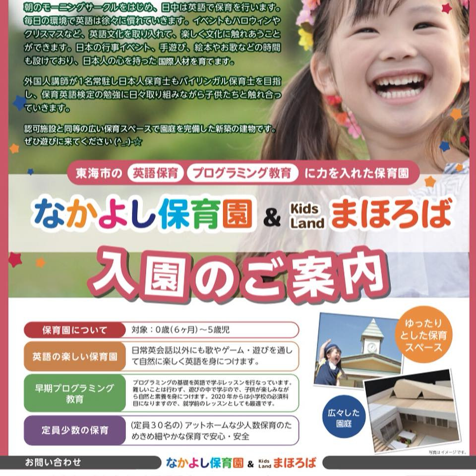 東海市加木屋町内堀に「インターナショナルスクール なかよし保育園」4月開園!