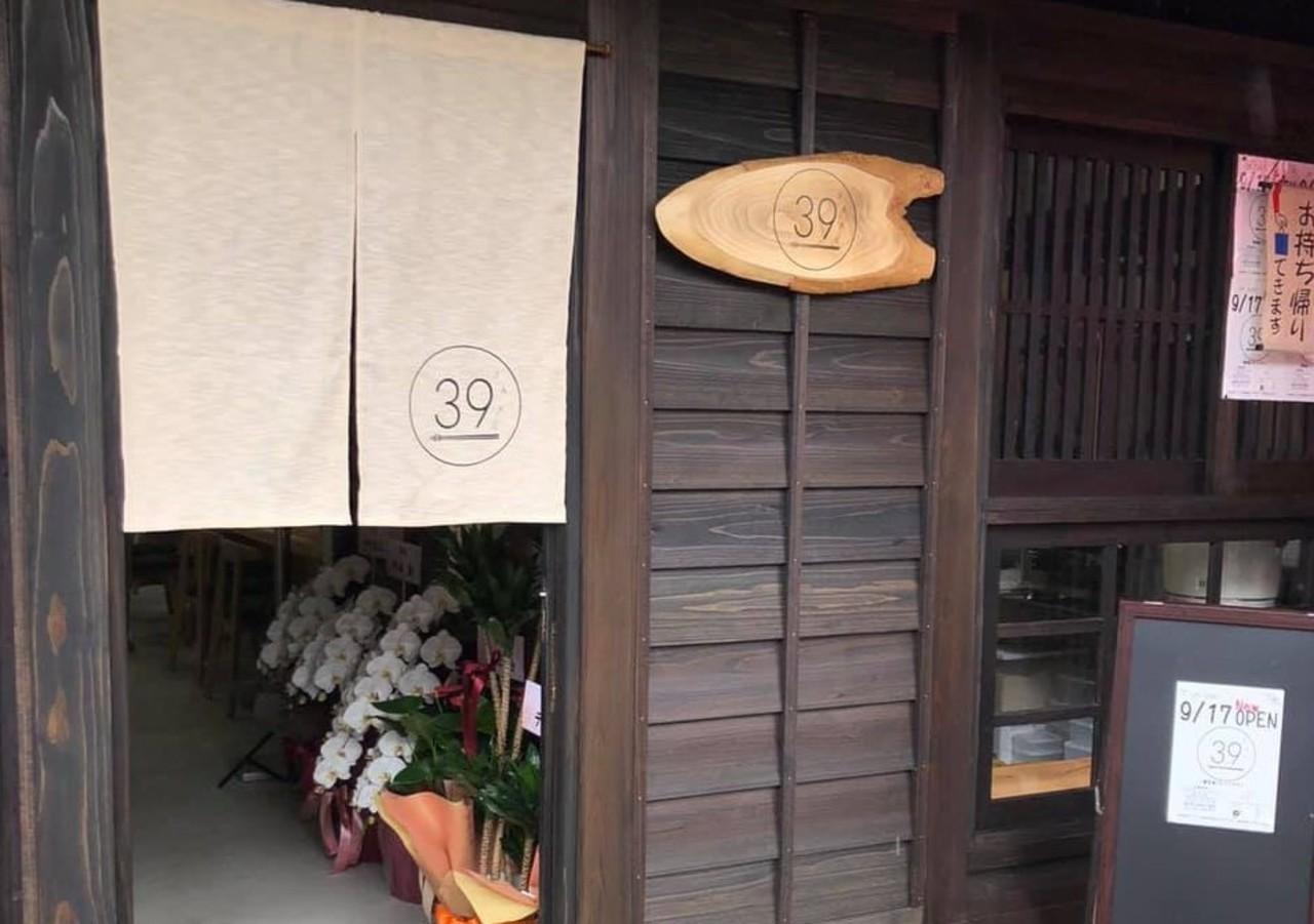 古民家をリノベーション...石川県小松市中町に食事処「39」本日オープン