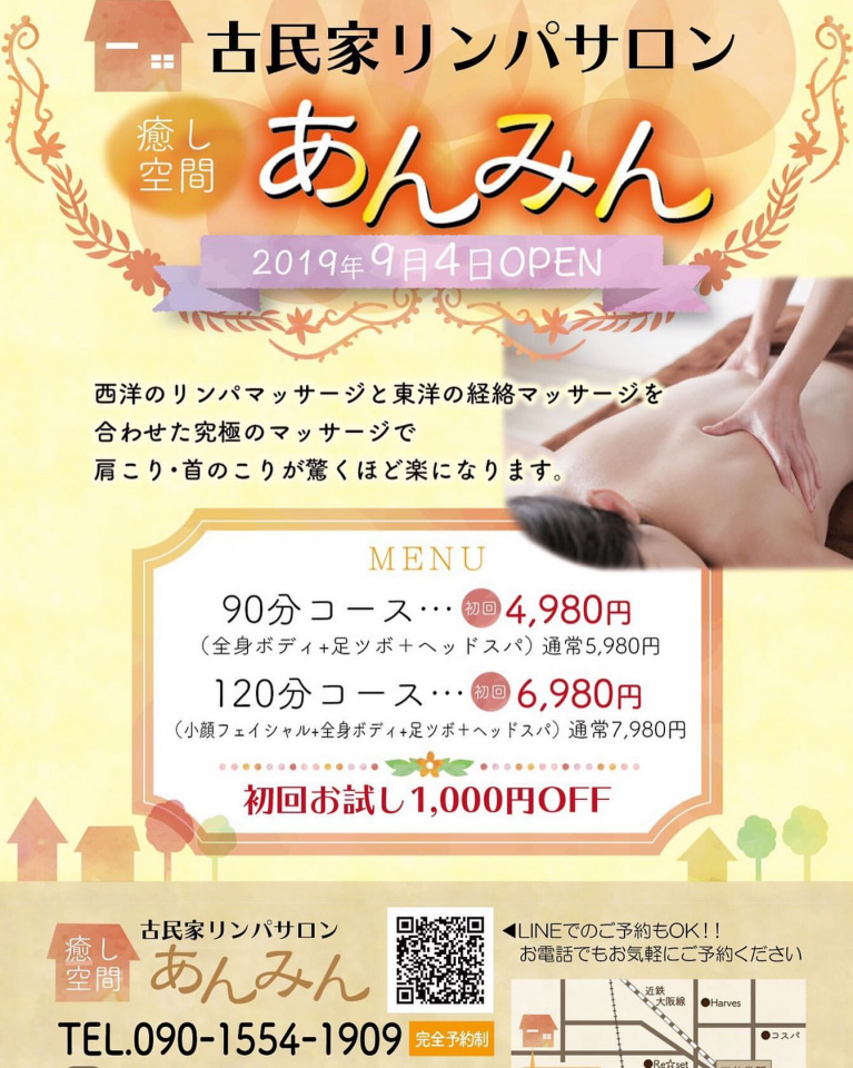当店のレンタルスペースにて【古民家リンパサロン あんみん】9/4オープン!