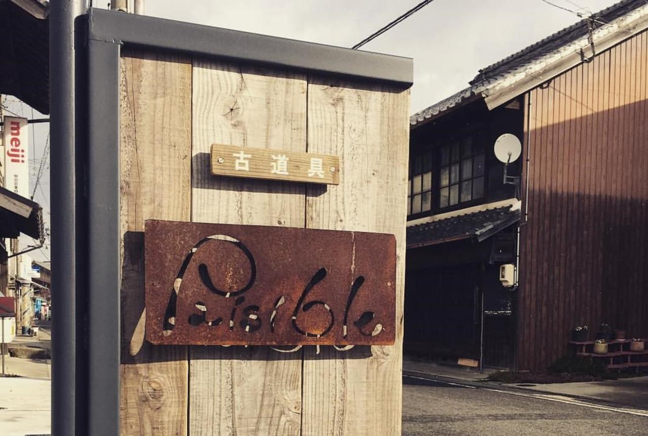 【 paisible 】古道具,雑貨,ドライフラワー(三重県亀山市)